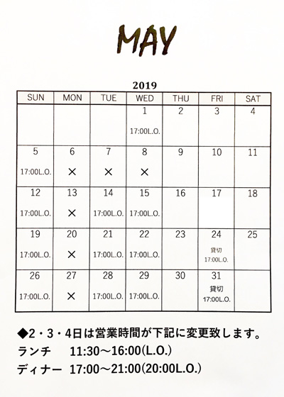 5月の営業スケジュール